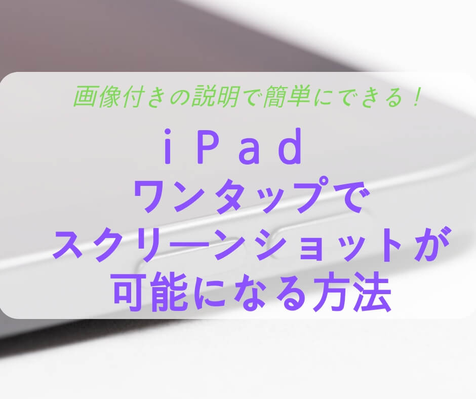 iPad ワンタップでスクリーンショットが可能