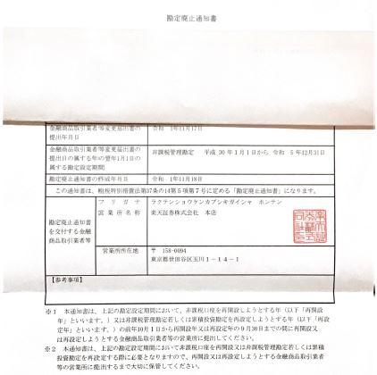 勘定廃止通知書の内容が記載された画像