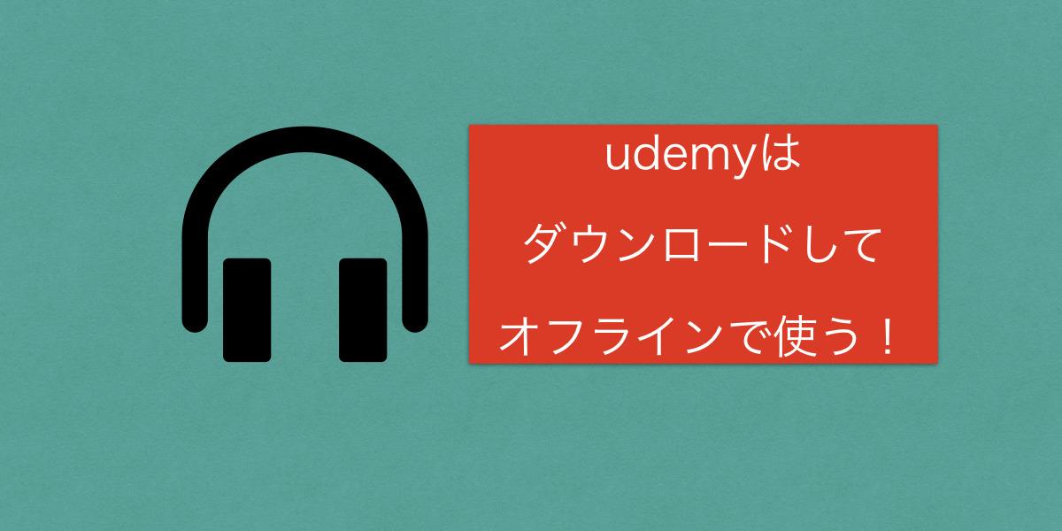 Udemyはダウンロードしてオフラインで使用可能